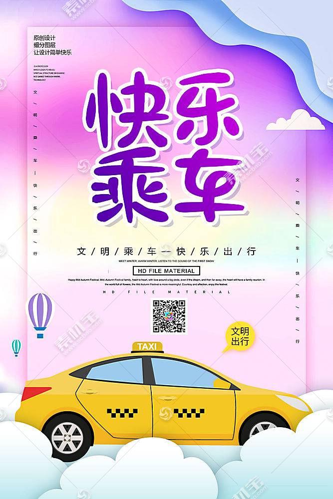 创意简约文明乘车快乐出行海报广告素材
