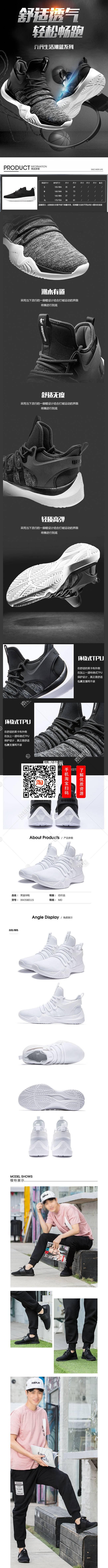 时尚潮流高档男鞋男士鞋详情页