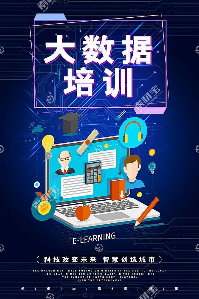 科技感炫酷大数据培训海报炫酷互联联网大数据教育海报背景素材