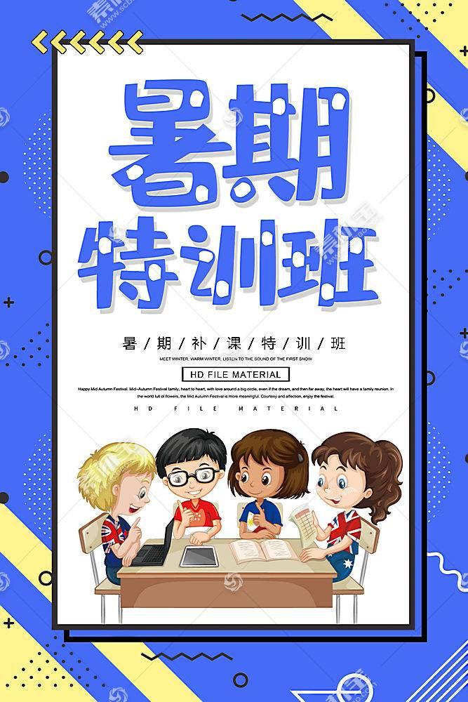 卡通简约暑期培训班宣传海报宣传海报背景设计模板