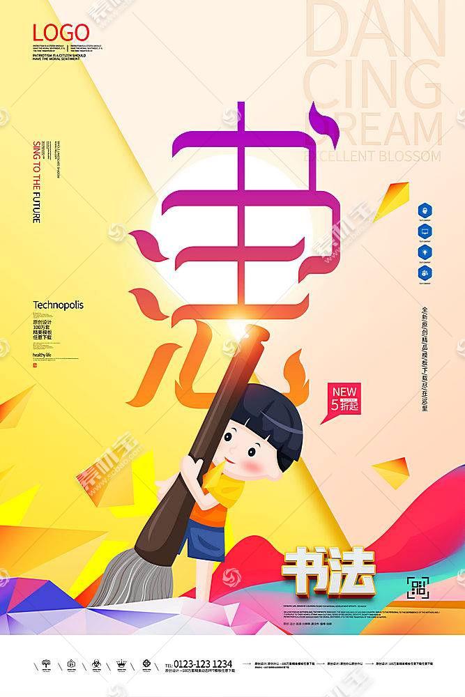 创意书法培训创意宣传招生海报模板设计