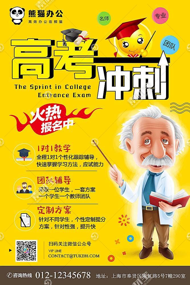 卡通黄色创意高考冲刺班培训海报培训卡通,艺术培训海报,舞蹈培训