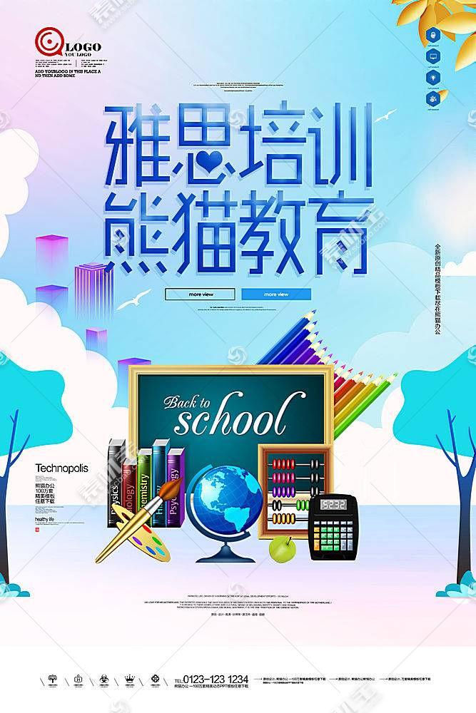 原创雅思培训海报广告设计培训宣传海报素材