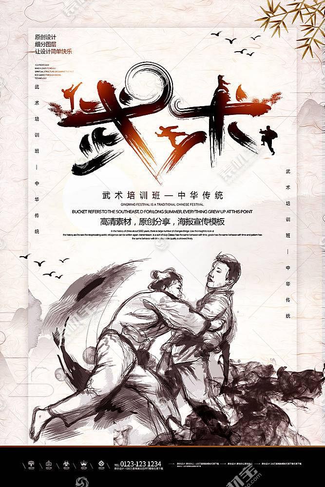 创意中国风武术培训海报中国风海报设计元素
