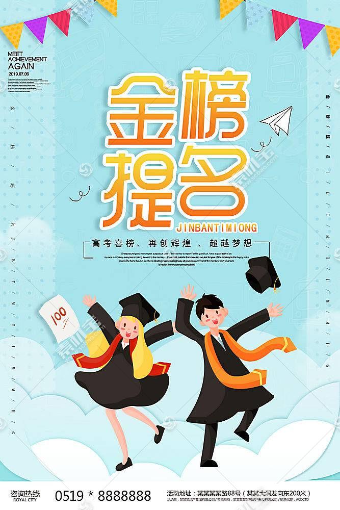 红色金榜题名海报设计节日海报广告海报设计