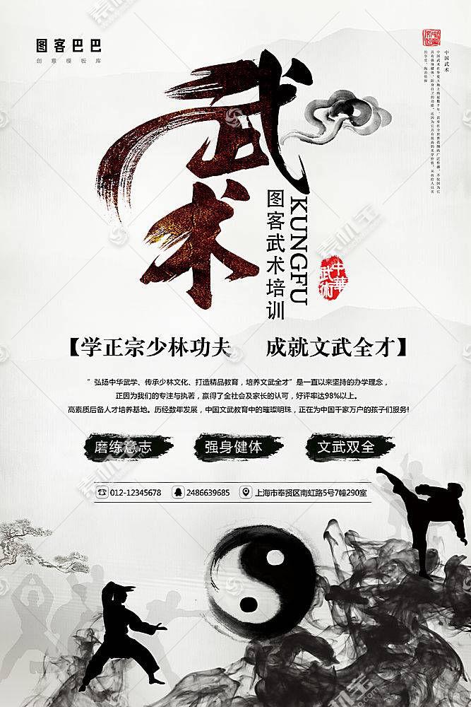 中国风创意墨迹中国风武术海报设计素材