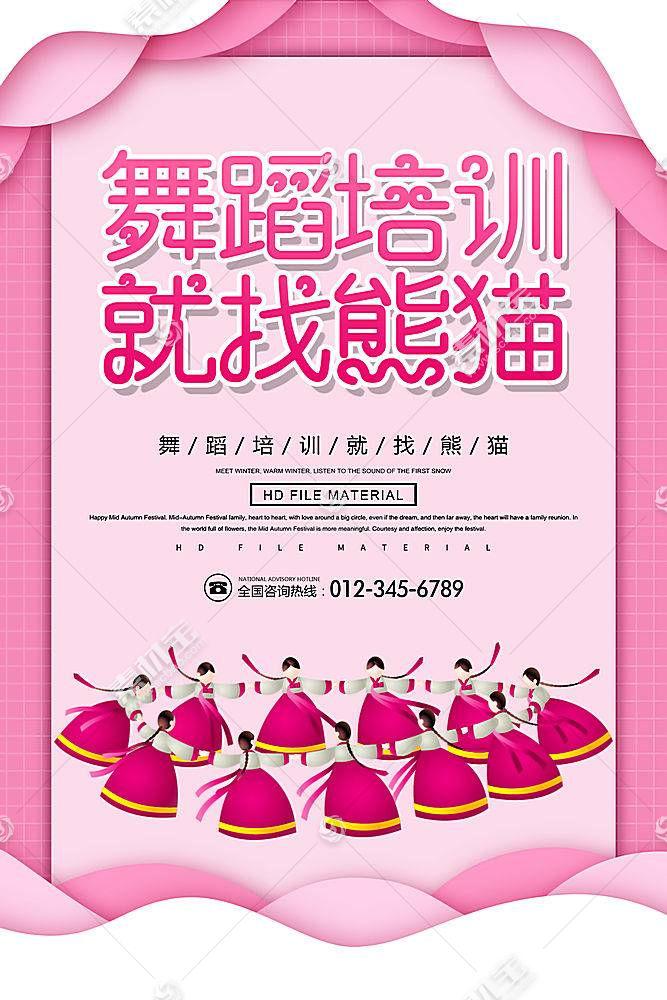 粉色卡通少儿舞蹈培训海报舞蹈培训教育海报背景素材