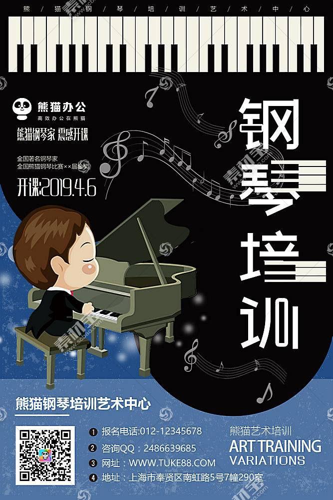 创意钢琴培训培训海报培训设计模板