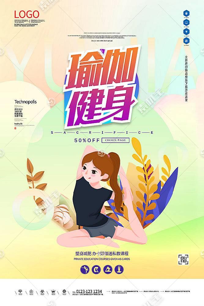瑜伽健身创意清新宣传海报模板设计