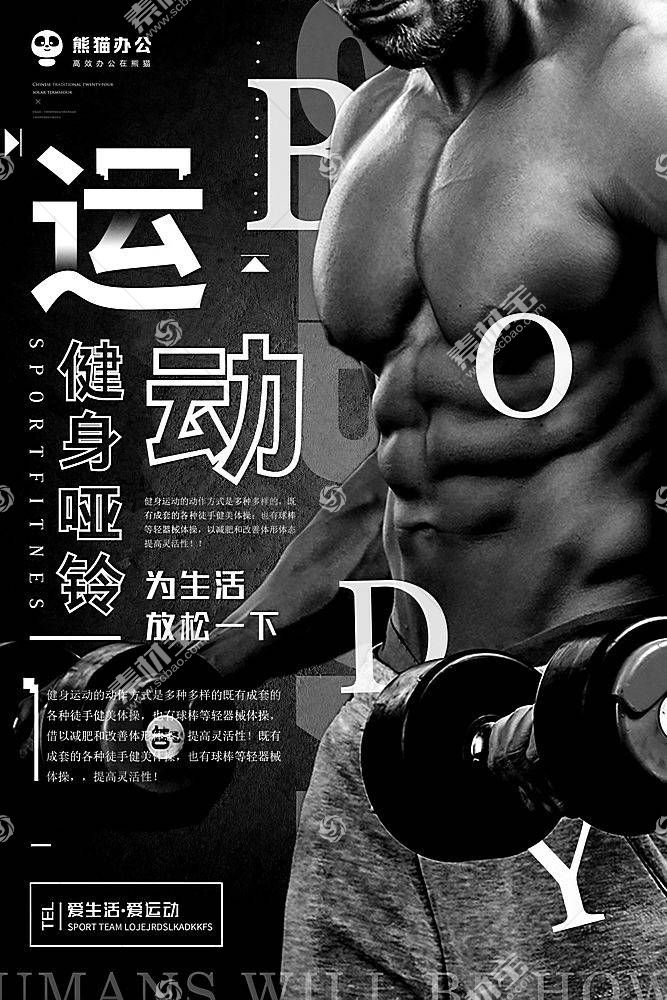 运动健身海报模板设计