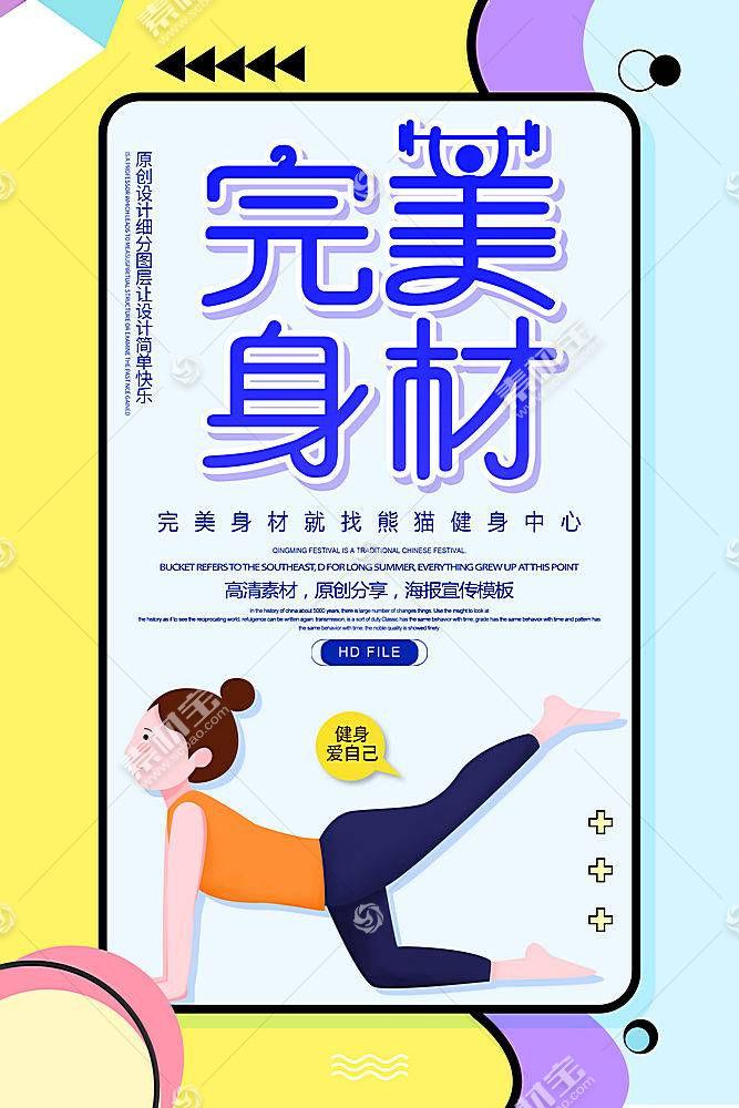创意时尚完美身材运动健身海报