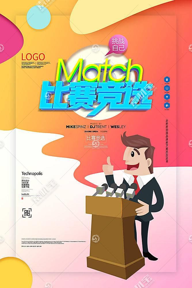 比赛竞选创意海报宣传模板设计