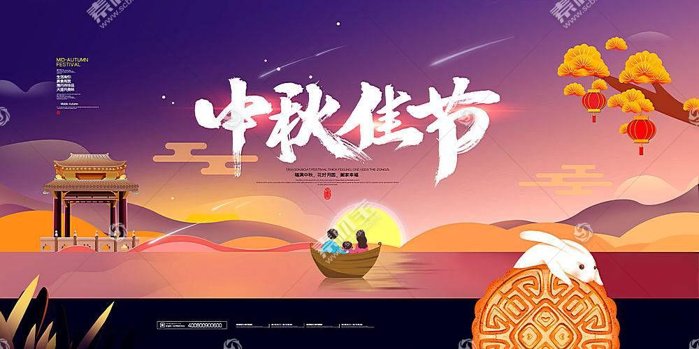 简约大气中秋节团圆宣传展板