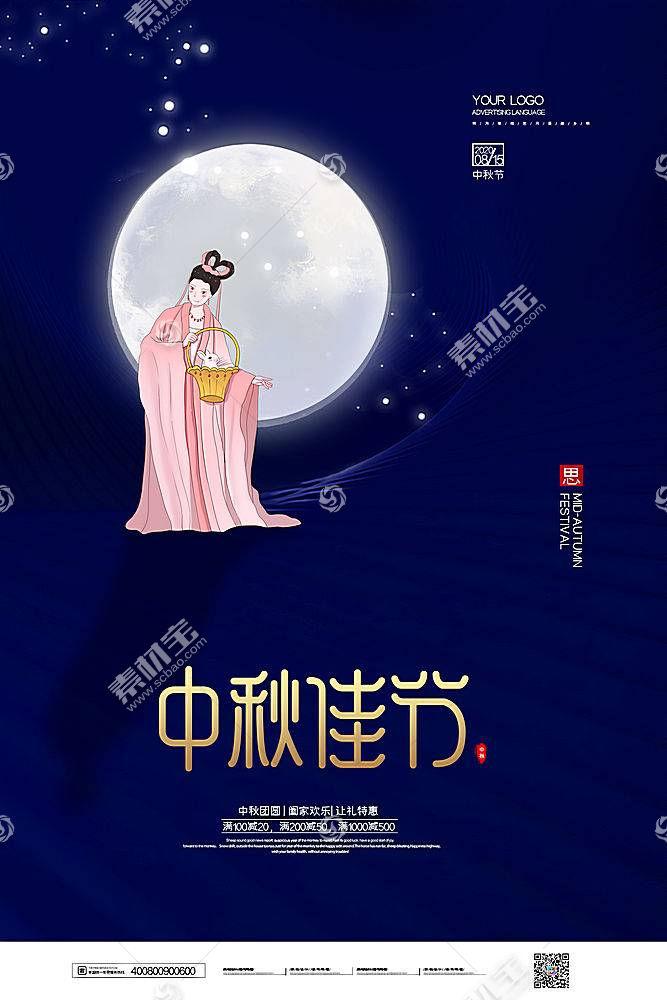 蓝色简约中秋佳节喜迎中秋宣传海报