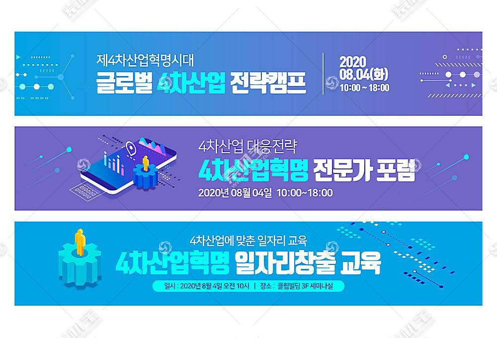 韩国商务办公主题标语牌设计