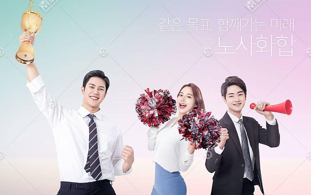 韩式年轻男女欢呼主题商务海报设计