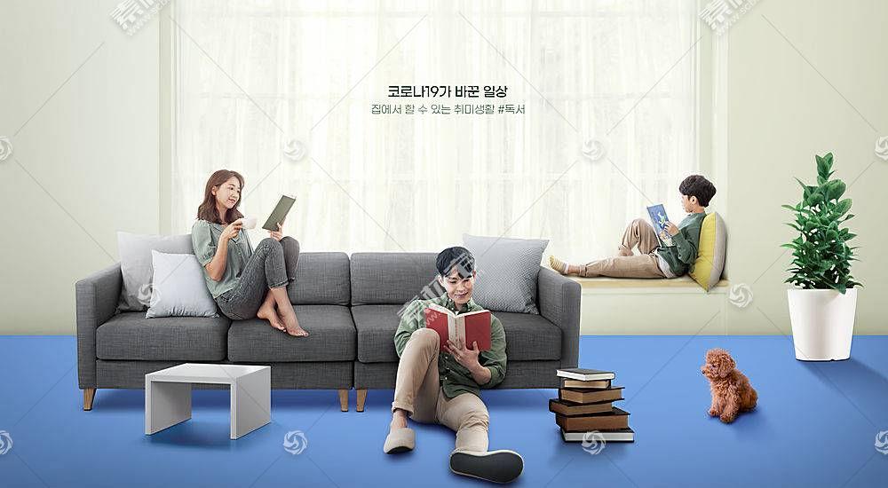 简洁韩式新居生活看书阅读主题海报设计