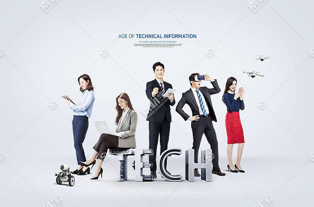 商务职场人员主题人物海报设计