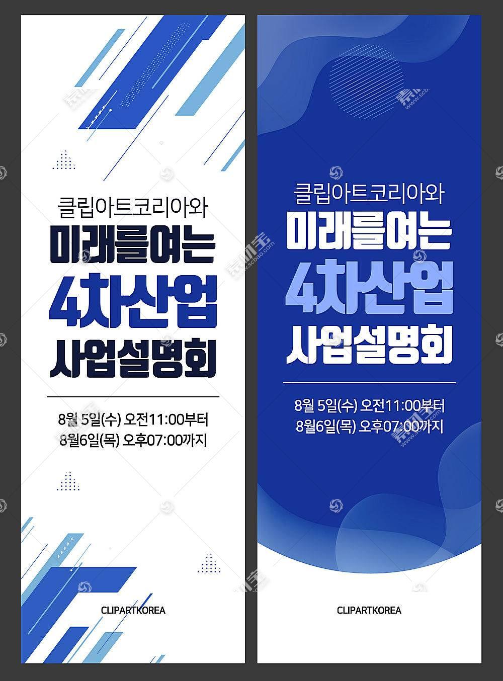 蓝色时尚简洁主题韩式海报设计