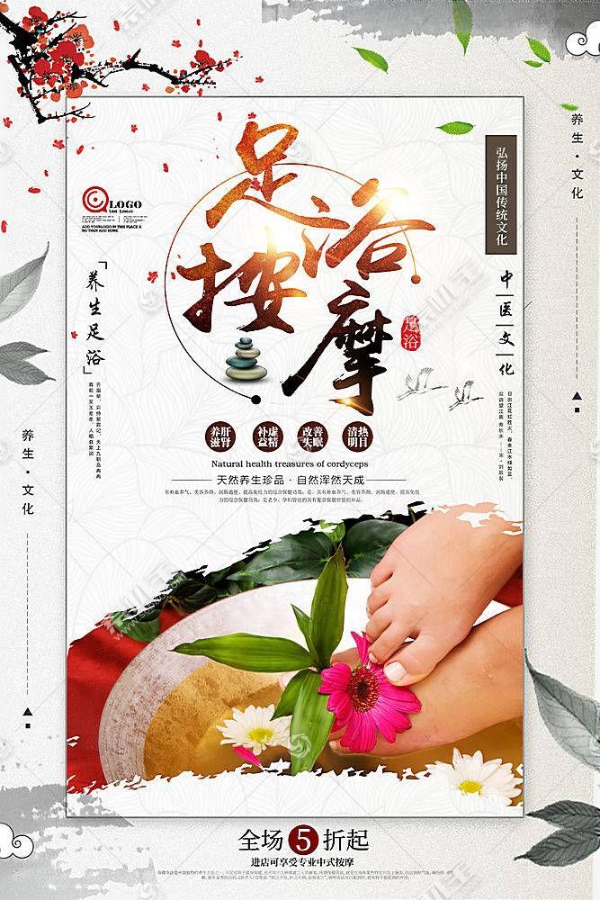 水墨古典中国风足浴养生海报