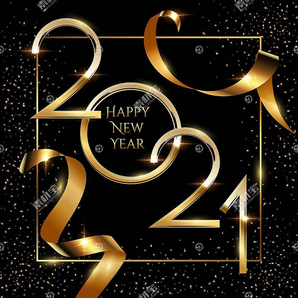 黑金大气新年快乐新年主题2021装饰图案