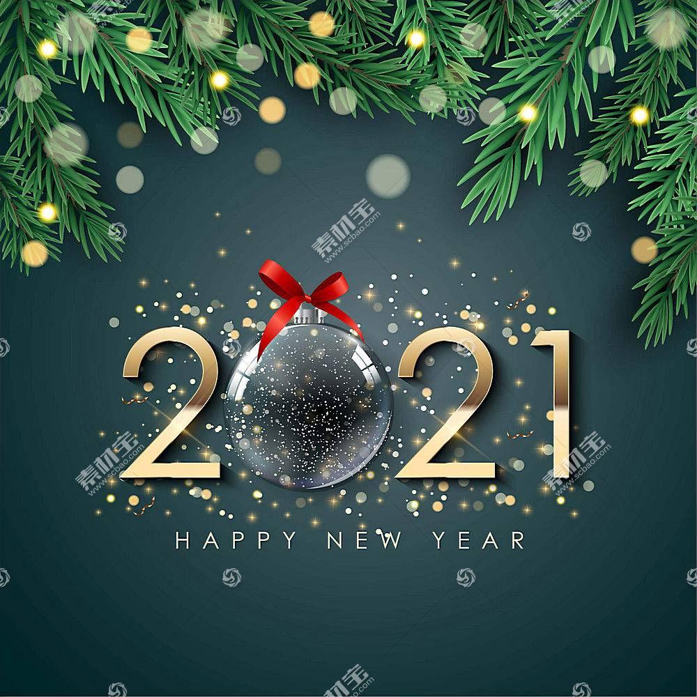 新年快乐新年主题2021装饰图案