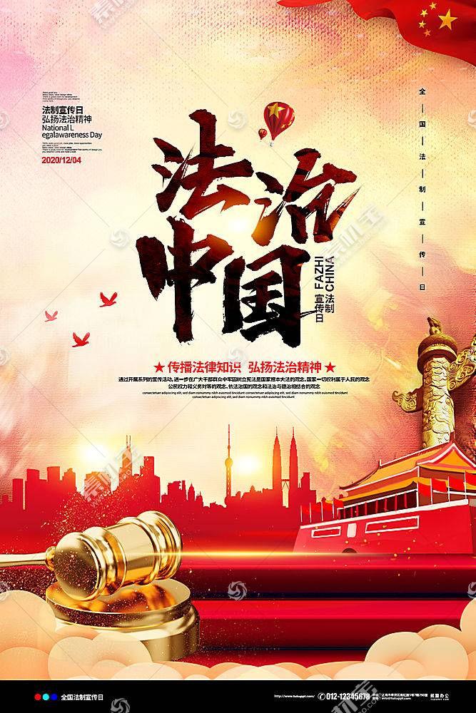 党建大气法治中国法制宣传日宣传海报