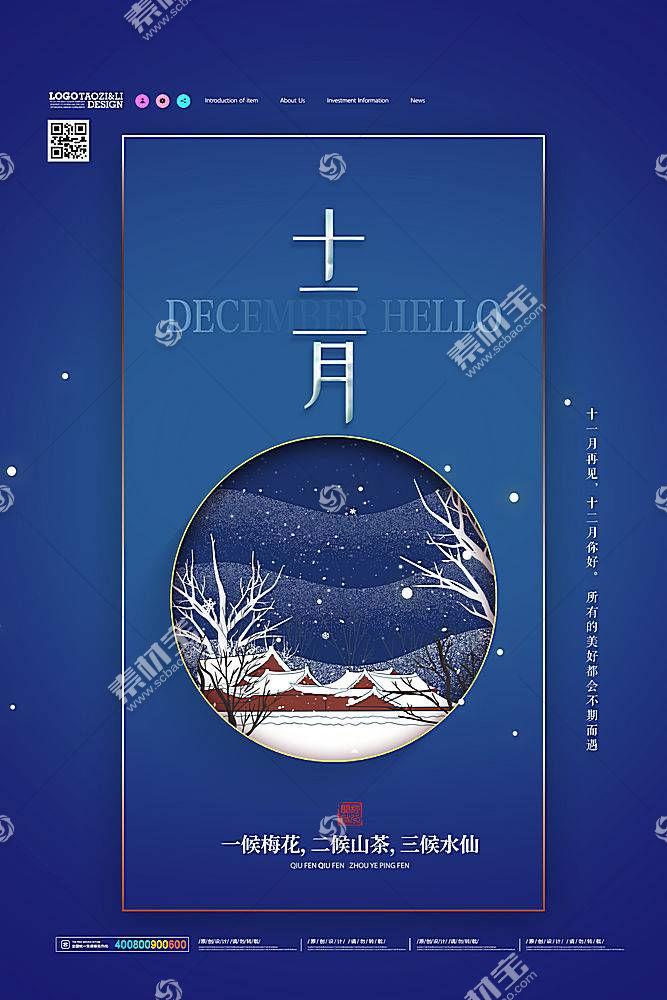 创意中国风十二月你好地产宣传海报