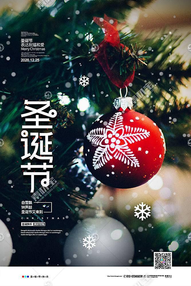 摄影简约圣诞节平安夜宣传海报