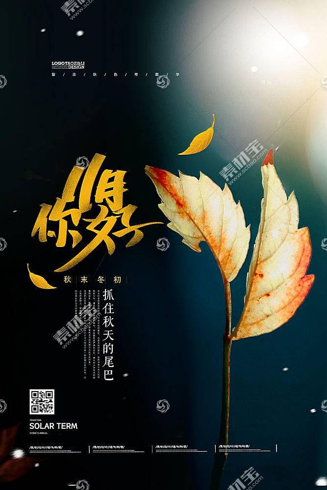 创意时尚你好十一月宣传海报设计