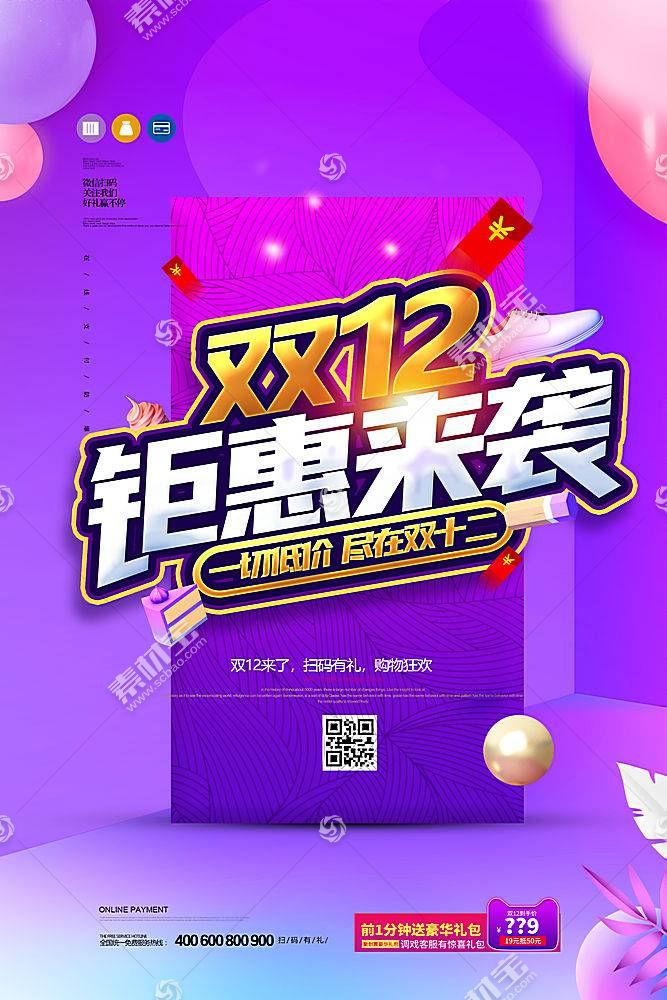 创意紫色双十二促销宣传海报设计