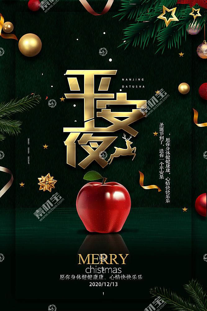 创意绿色圣诞节平安夜海报设计
