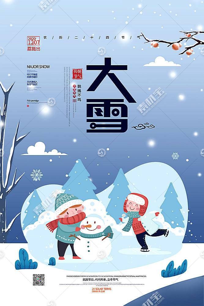 小清新二十四节气大雪节气海报