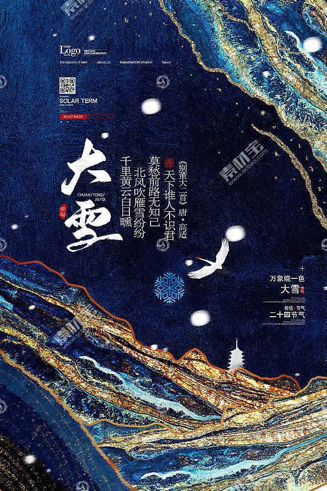 水墨鎏金大雪二十四节气海报设计