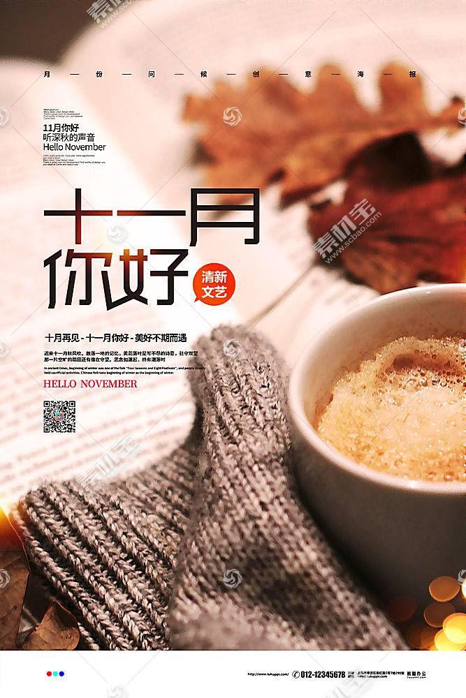清新文艺十一月你好月份宣传海报设计