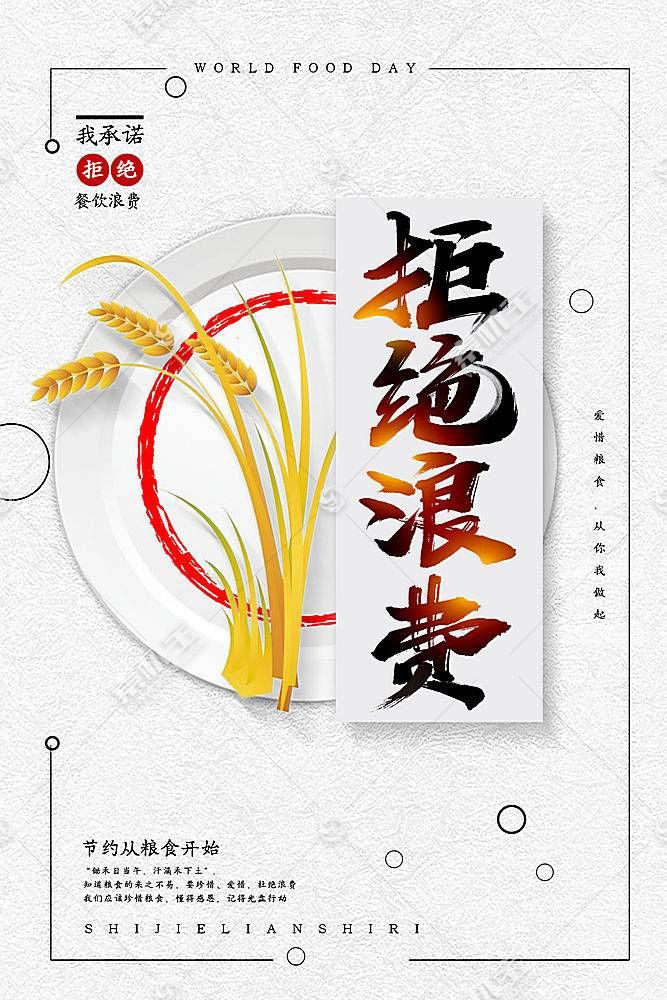 简约创意世界粮食日宣传海报
