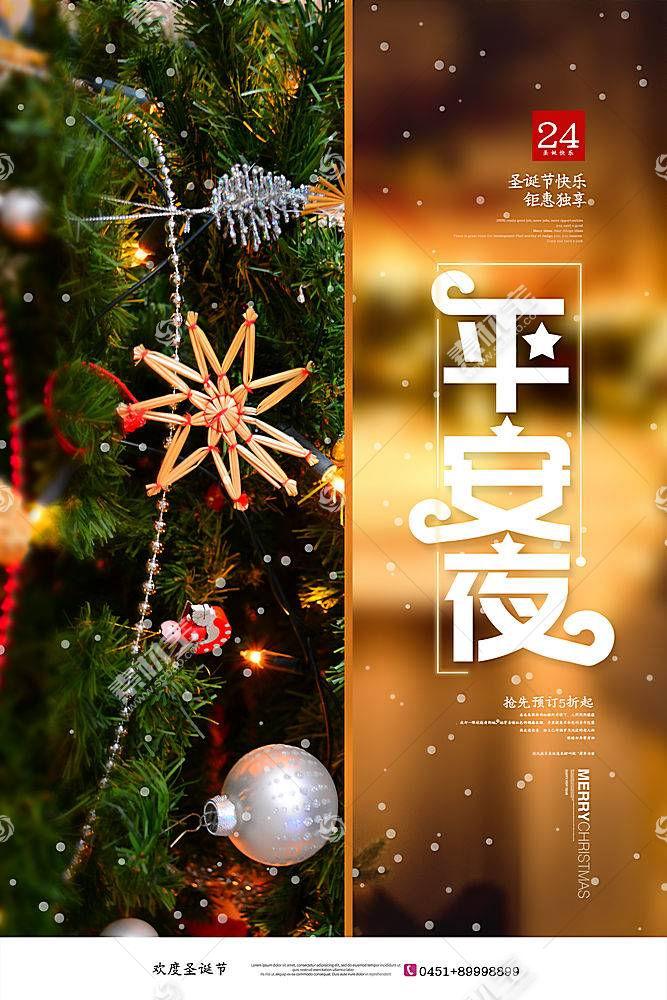 简约平安夜圣诞节促销宣传海报