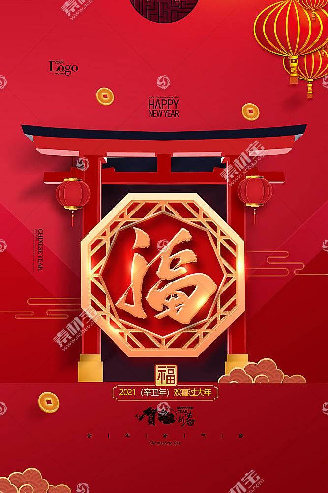 红色中国风2021福字海报设计