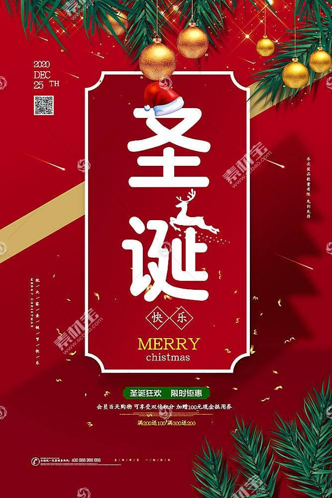 红色创意时尚圣诞节宣传海报