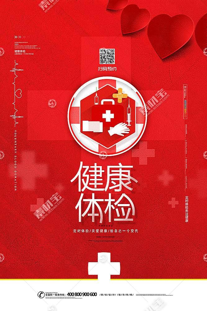 红色简洁健康体检医疗宣传海报设计