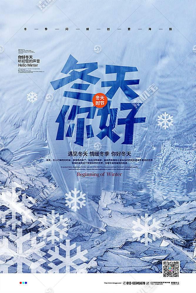 蓝色创意简约冬天你好季节宣传海报