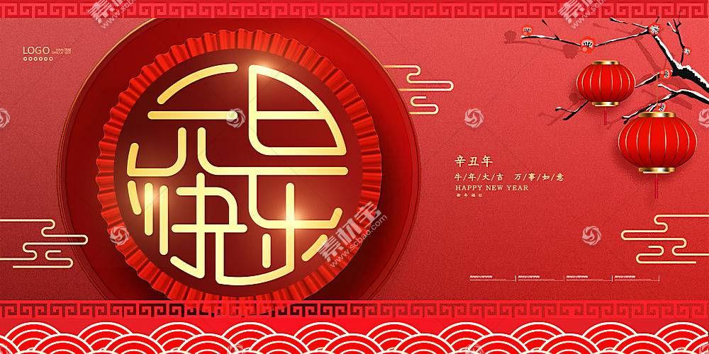 创意中国风元旦快乐展板