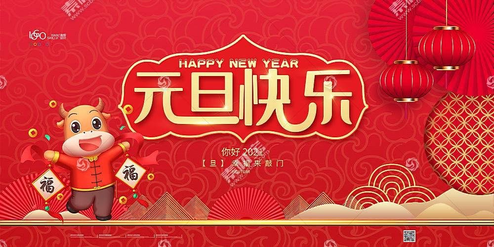 红金喜庆2021元旦新年过年啦展板