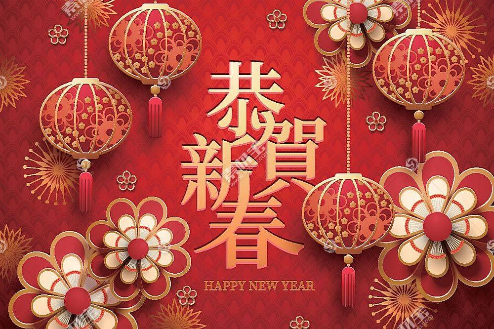 灯笼花卉祥云剪纸风中国年恭贺新春主题海报展板设计