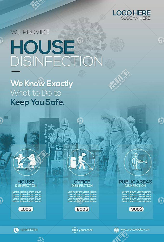 新冠病毒防疫杀毒主题传单海报设计