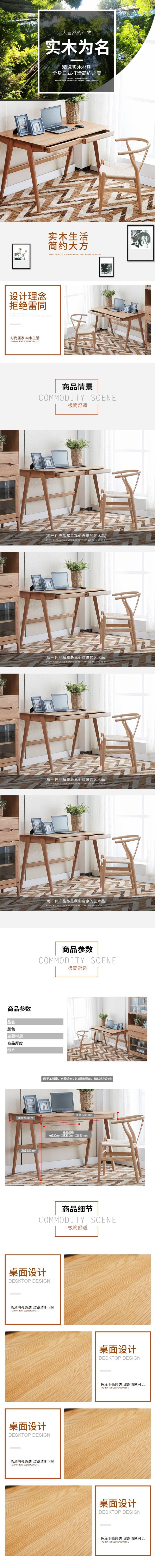 实木书桌办公家具详情页
