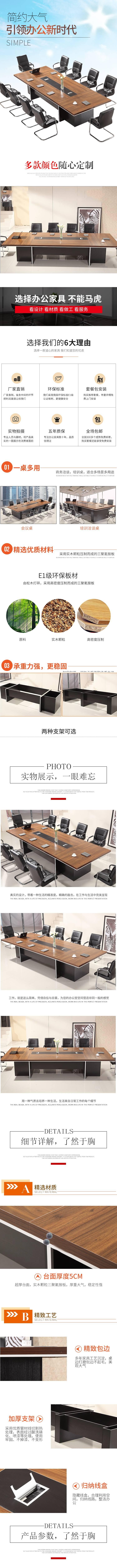 会议桌培训桌办公家具详情页
