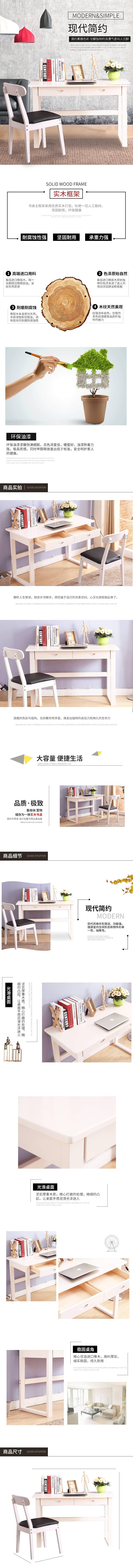 文艺实木椅子和书桌办公家具详情页