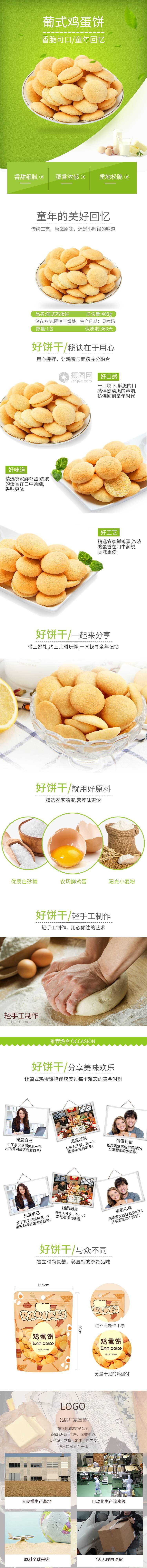 葡式鸡蛋饼面包点心饼干详情页