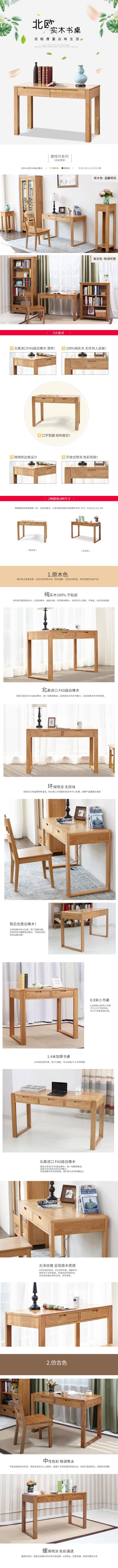 北欧实木书桌办公家具详情页